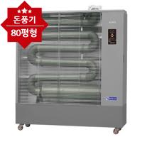 원적외선 튜브히터 SRH-250